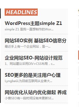 小兽仿雷锋网WordPress主题说明文档
