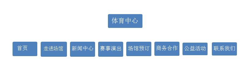 渭南市体育中心网站建设开发方案