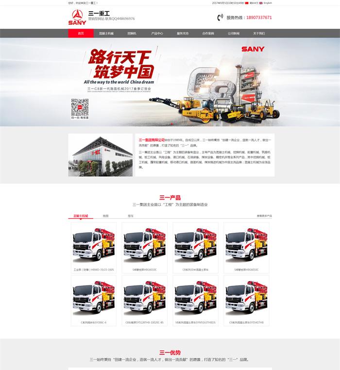 高端营销型网站