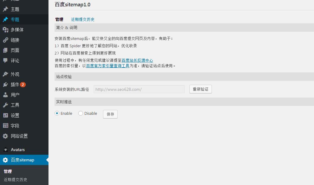 WordPress主题必备的两个基础seo插件