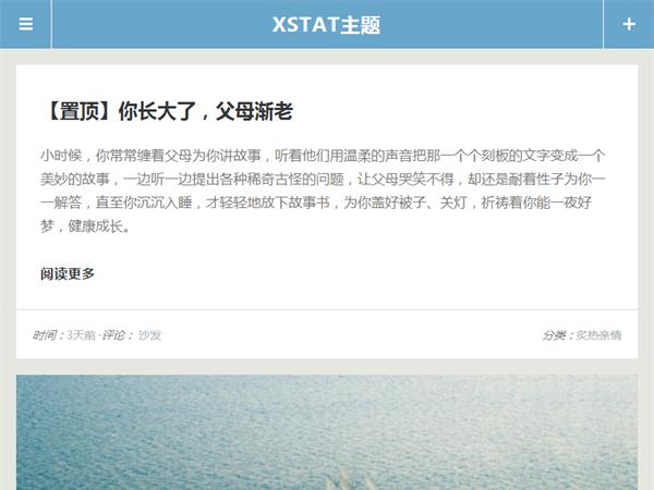 WordPress xstat主题 天生简洁文字控