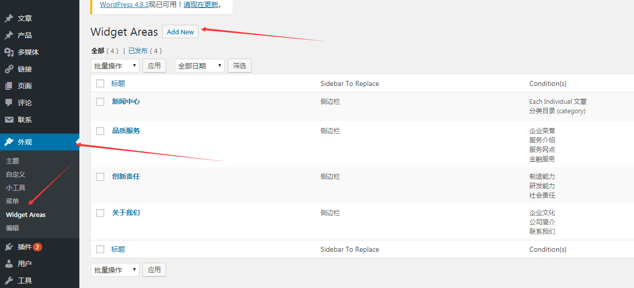 WooSidebars 插件使用教程:不同的页面设置不同的侧边栏
