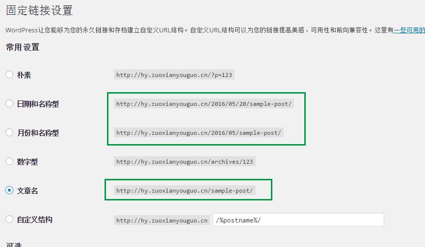 WordPress 中文链接转拼音插件:SO Pinyin Slugs