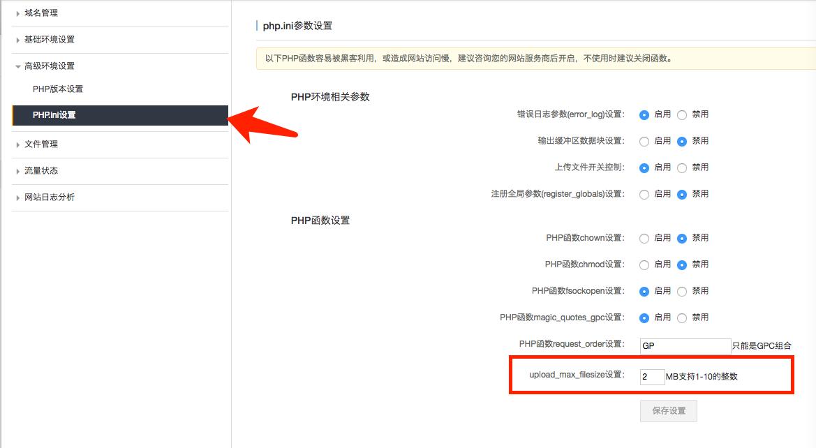 "WordPress ""上传的文件尺寸超过php.ini中定义的upload_max_filesize值。""解决办法"