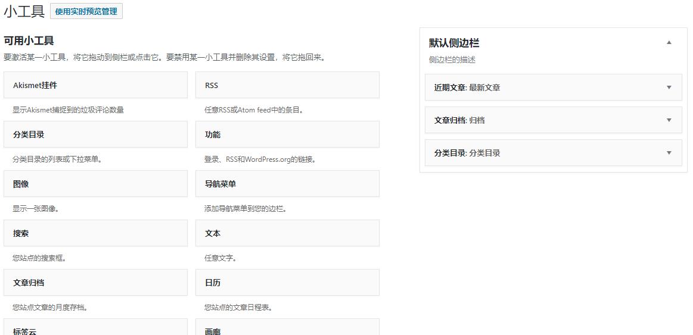 wordpress启用侧边栏小工具
