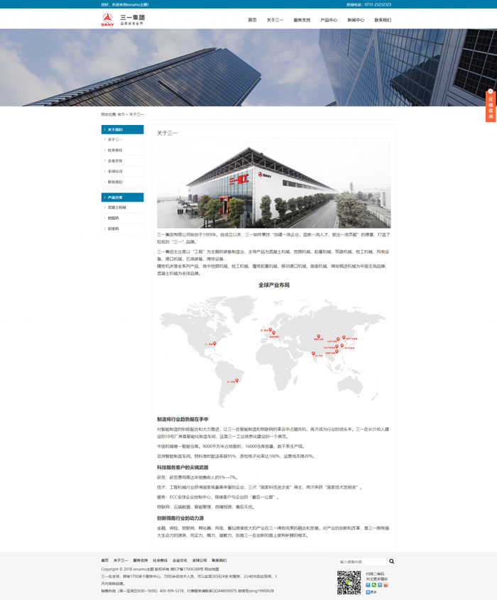 wordpress免费企业主题:XSnamu企业主题