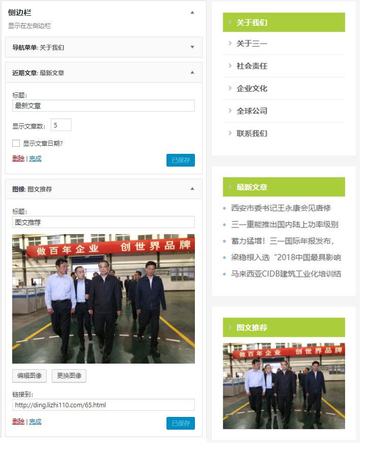 XShuan企业主题安装设置操作文档