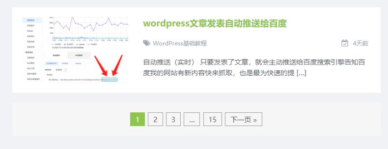 使用最多的WP-PageNavi分页导航插件