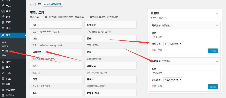 XSnamu企业主题安装设置操作文档