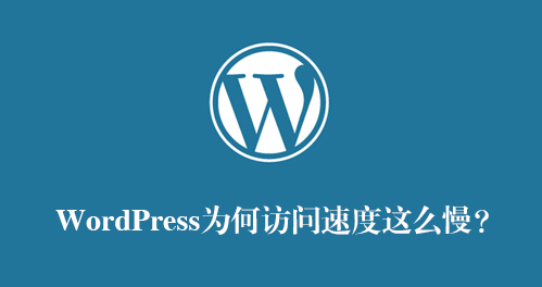 WordPress网站速度慢,该如何检查原因?