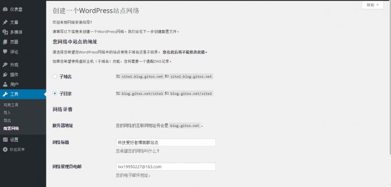 虚拟主机上如何安装多个WordPress网站(多站点)?