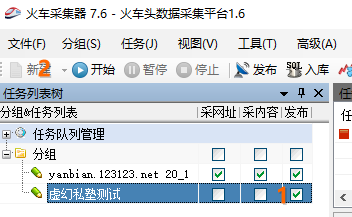 wordpress文章采集发布批量上传教程(火车头)