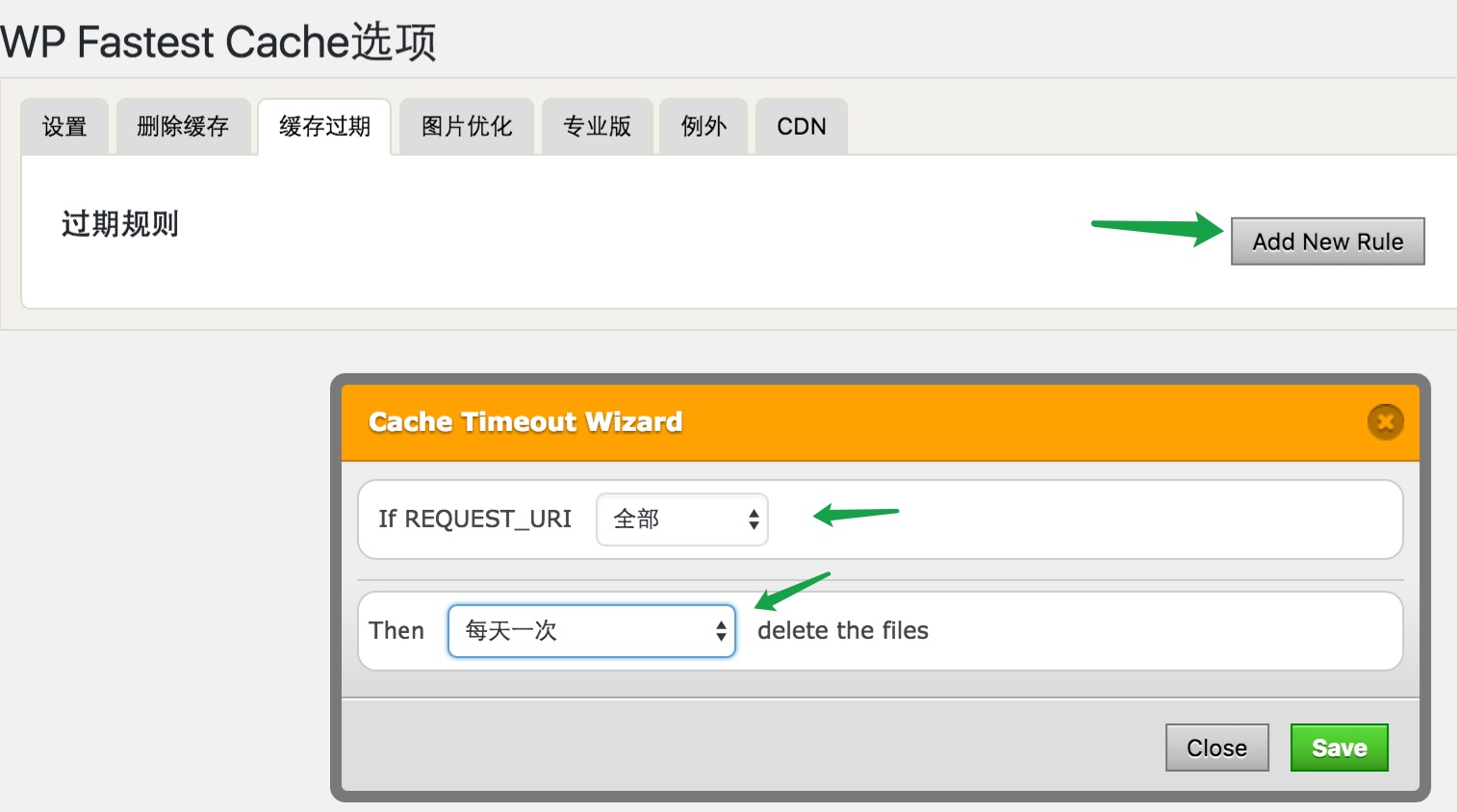 WordPress缓存加速插件:WP Fastest Cache