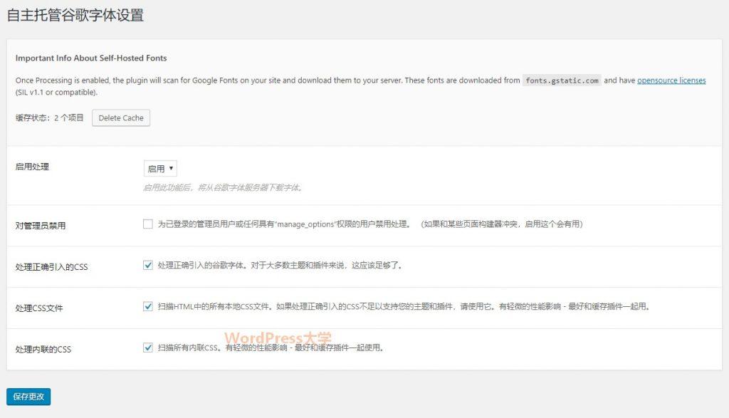 将WordPress网站使用的谷歌字体下载到自己的服务器