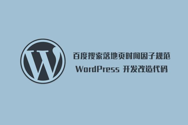 WordPress 百度搜索落地页时间因子规范开发改造代码