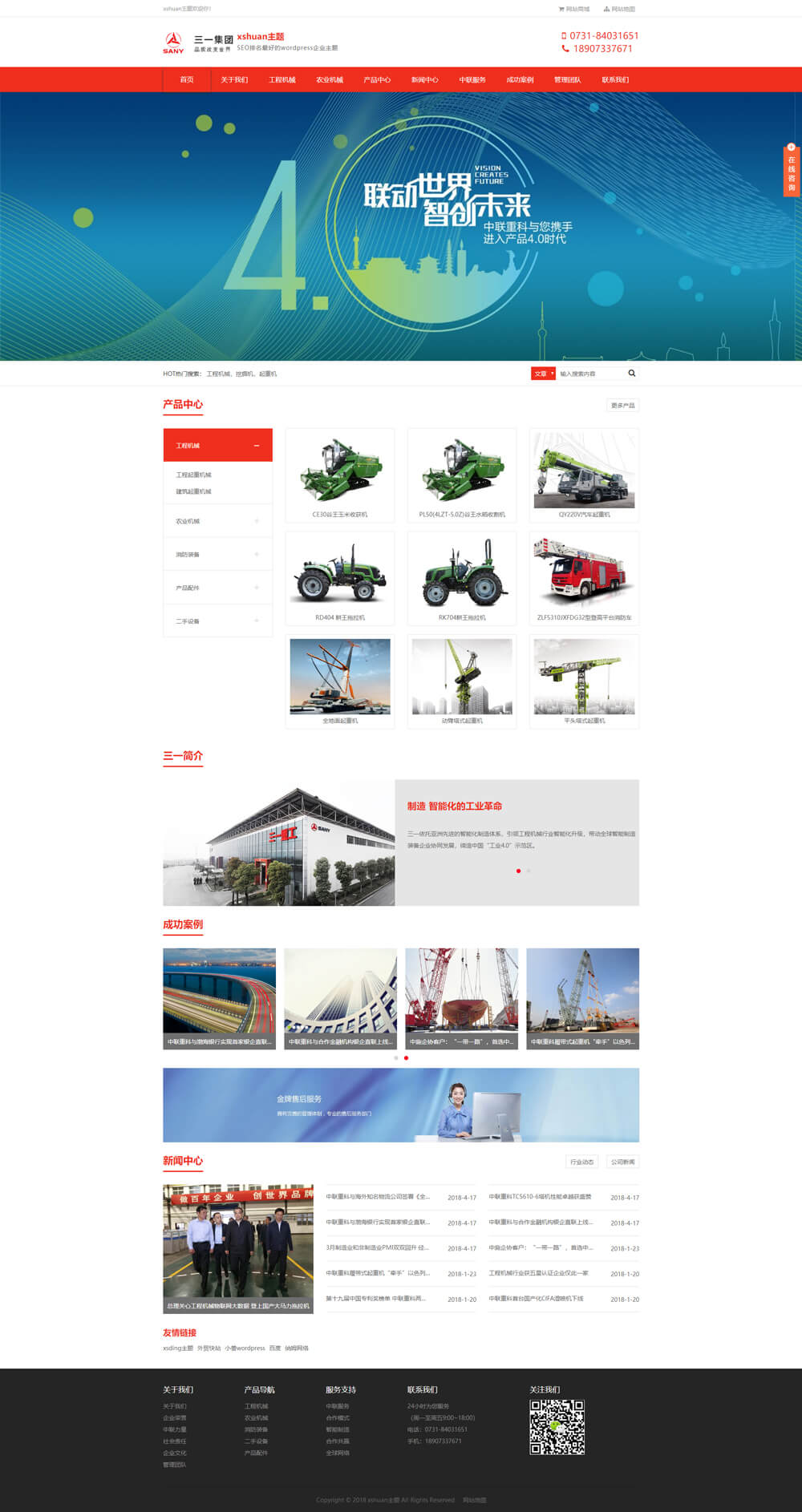 SEO排名最好的wordpress企业主题:XShuan
