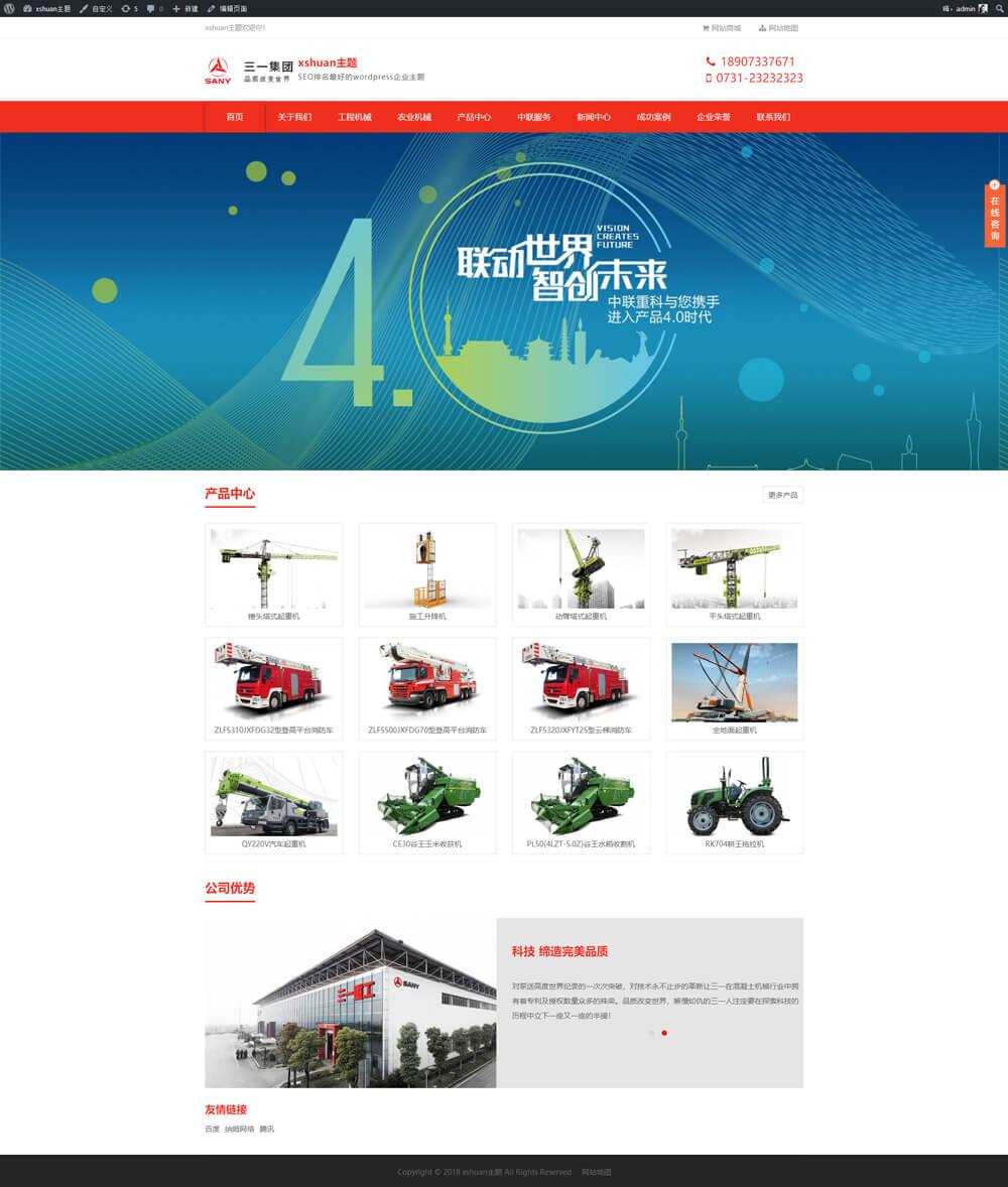 XShuan企业主题付费版与体验版的区别