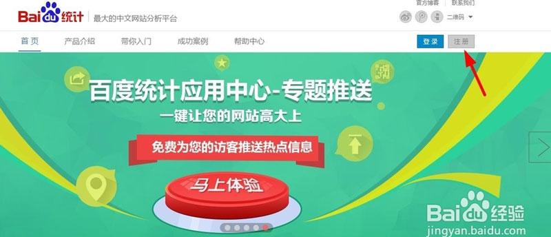 wordpress安装百度统计&谷歌统计