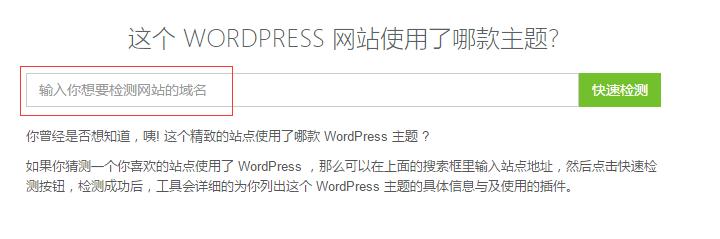 收集的几个 WordPress 主题在线检测工具