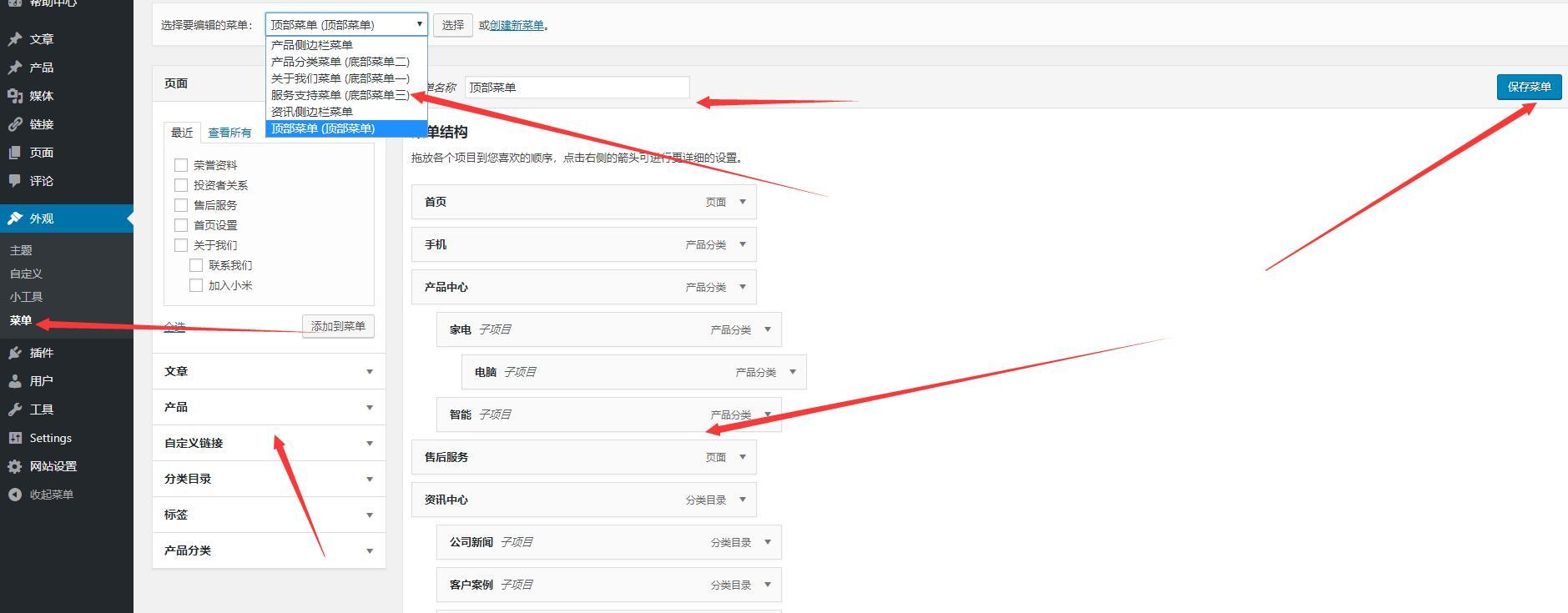 XSdh企业主题安装设置操作文档