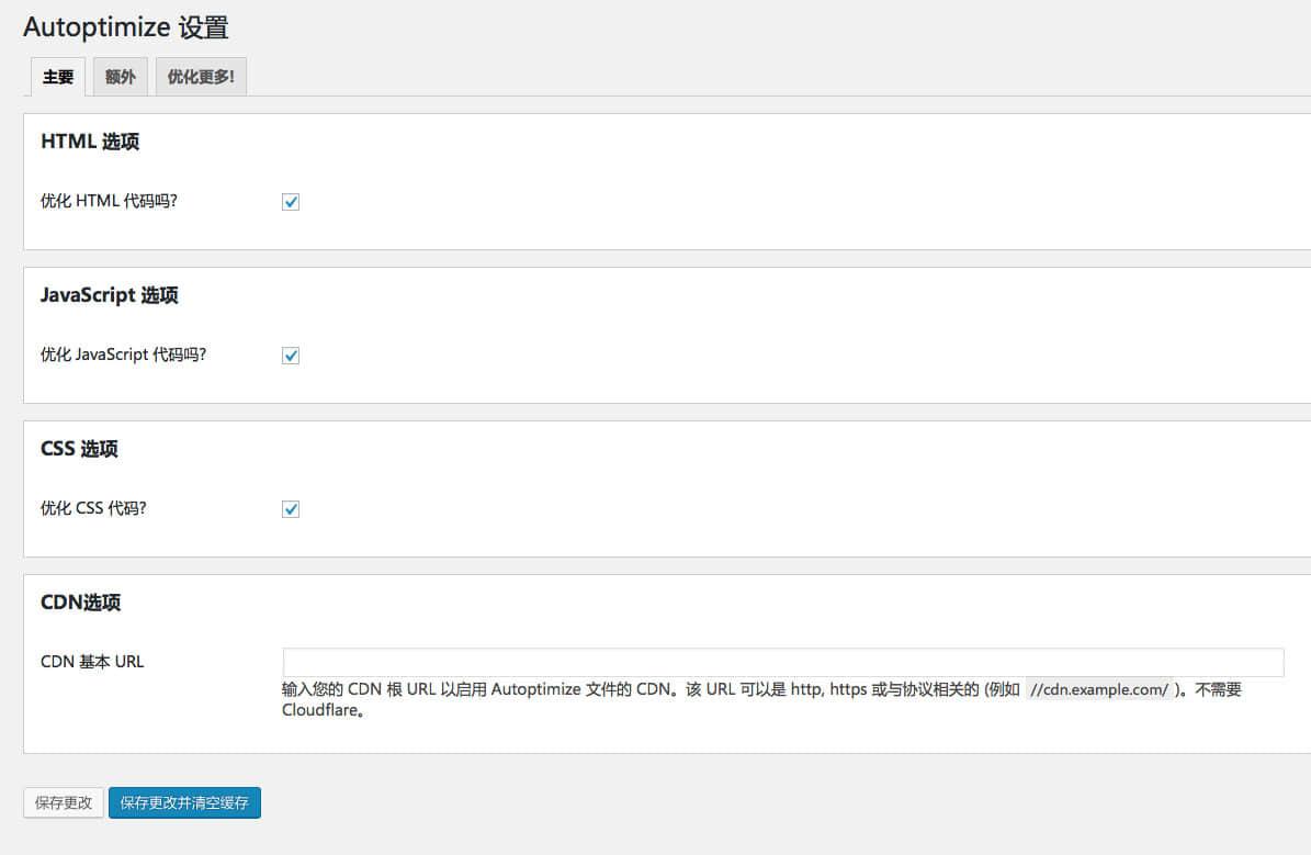 WordPress站点JS以及CSS代码压缩