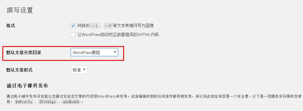 如何批量修改WordPress网站中文章所属的分类?