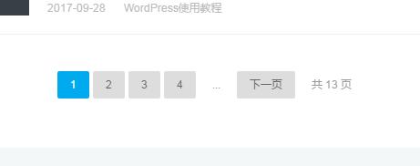 WordPress自动分页方法