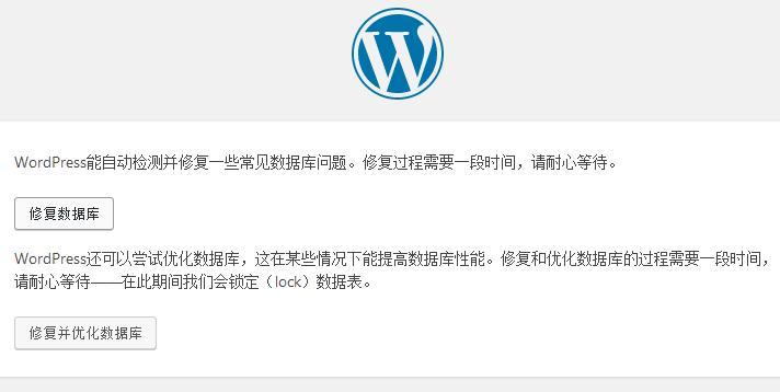 WordPress自带数据库修复优化工具