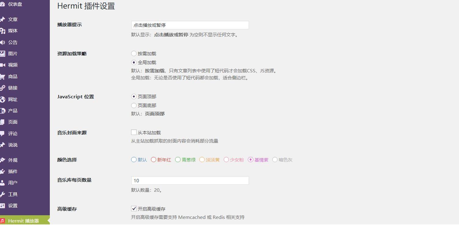 WordPress虾米网易音乐Hermit插件