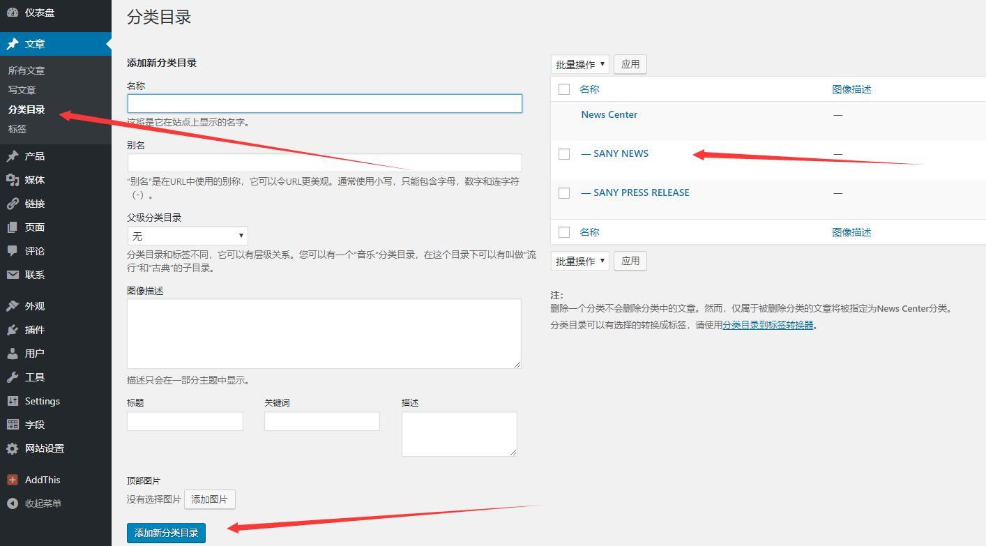 XSdd外贸主题安装设置操作文档