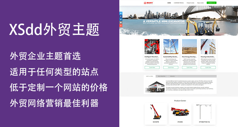 外贸独立网站如何选择wordpress主题?