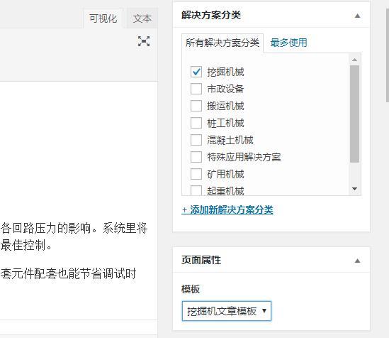 wordpress不同文章选择使用不同模板