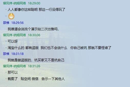 wordpress主题盗版倒卖份子揭露