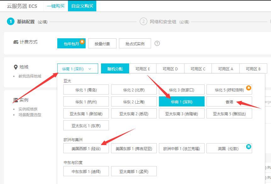 网站服务器推荐 便宜又快速的阿里云ECS云服务器