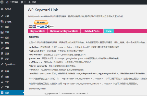 WordPress SEO插件:WP Keyword Link文章关键词自动添加链接