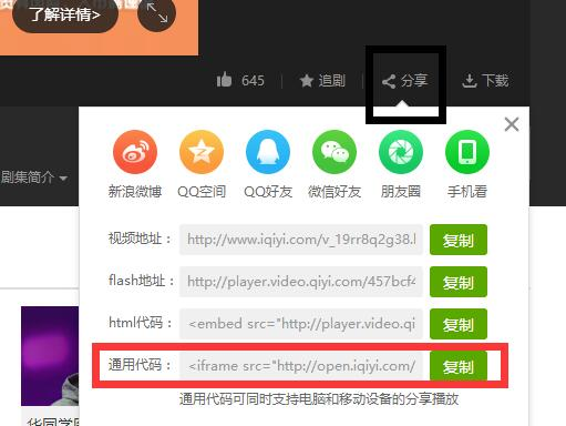 WORDPRESS文章内容中插入外链视频的通用IFRAME方法