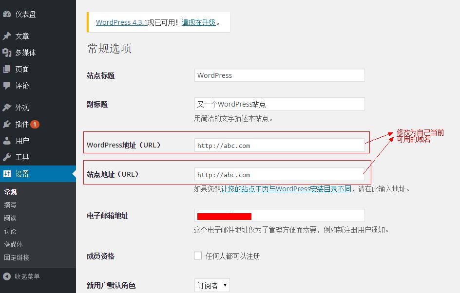 通过域名访问Wordpress 跳转到临时域名