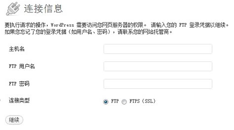 WordPress升级/安装主题插件提示权限不足 输入 FTP 解决办法