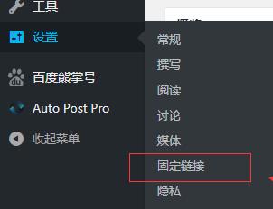 wordpress怎么设置静态化,让后缀变成html.1这种?