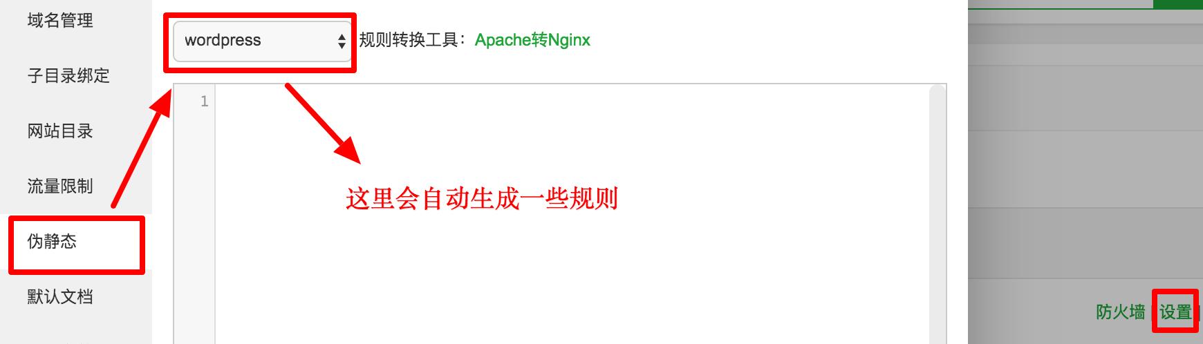 如何解决WordPress伪静态链接出现404错误