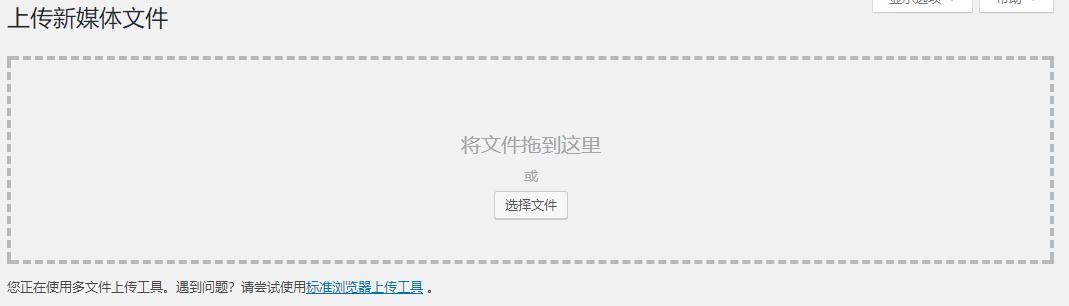 WordPress图片上传http错误