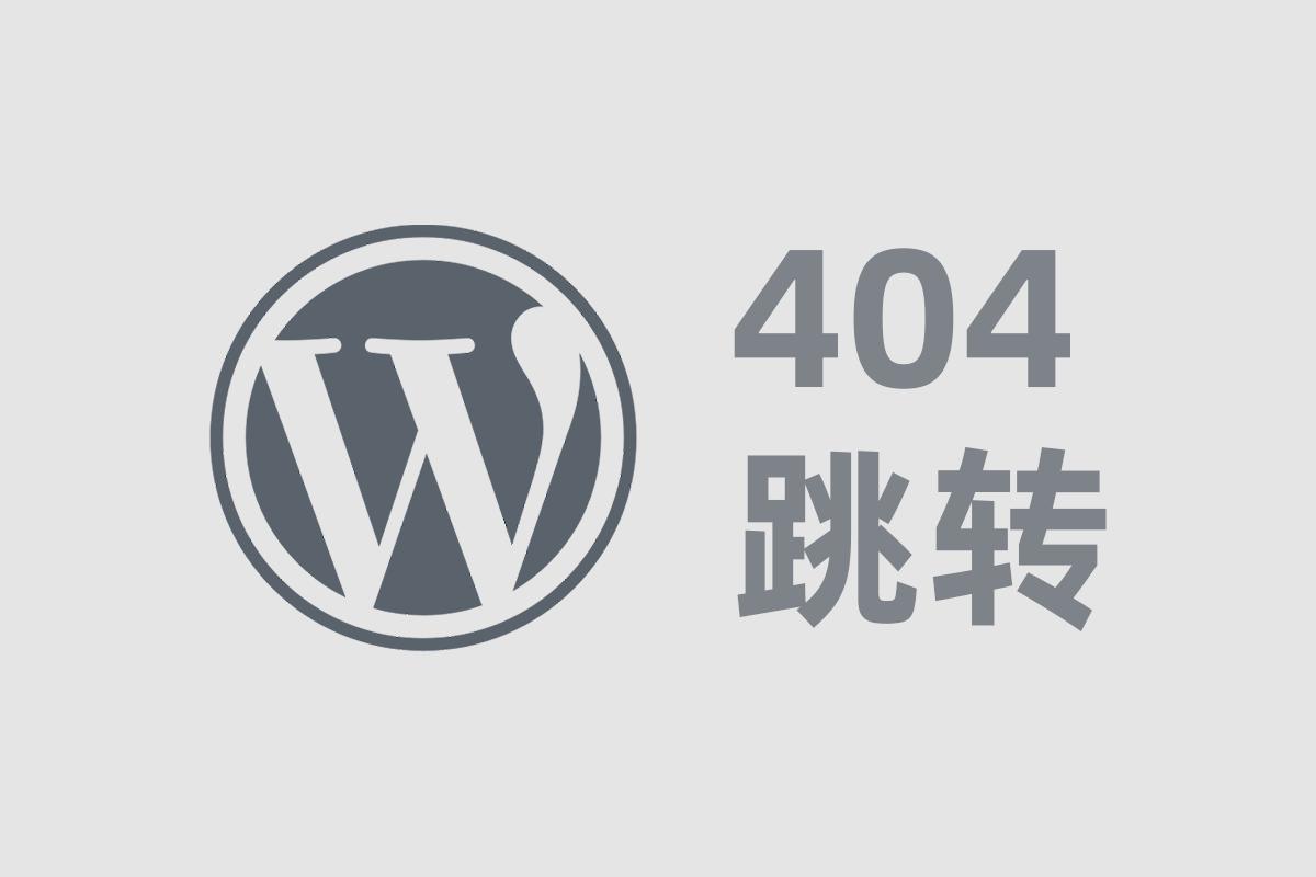 WordPress 404 页面处理及跳转方法