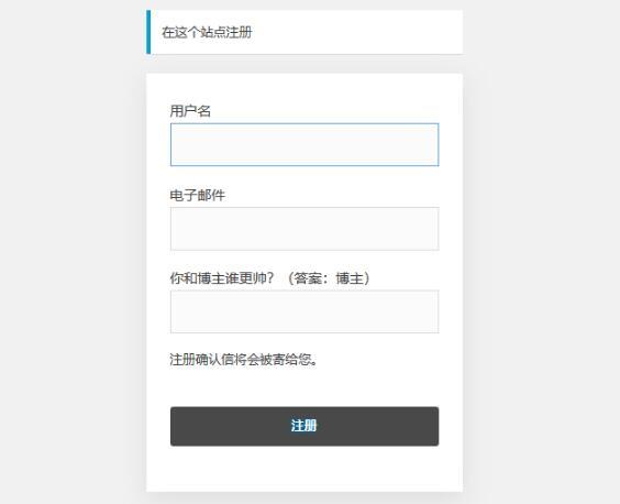 WordPress添加注册验证防止机器人注册
