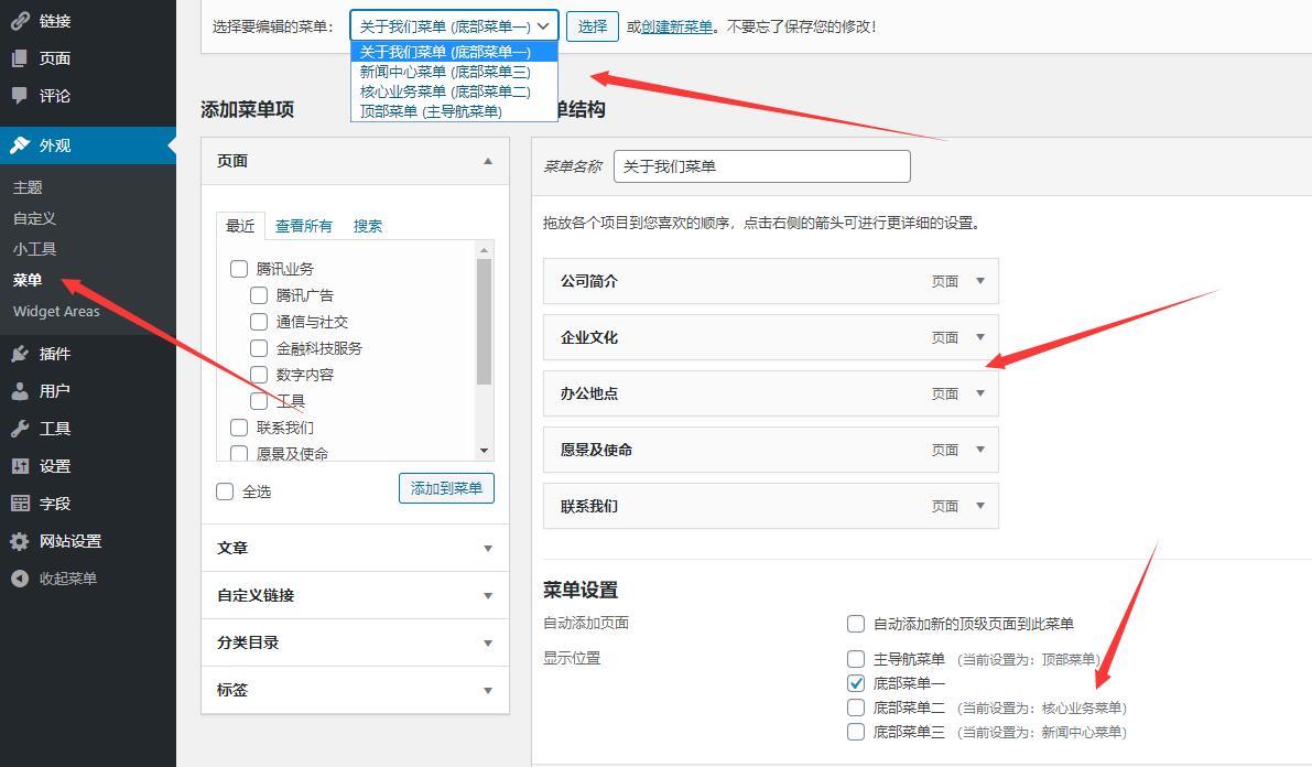 XStie科技主题安装设置操作文档