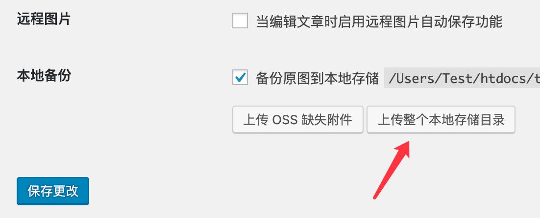 阿里云OSS与WordPress整合静态存储