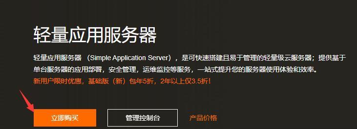 wordpress网站服务器推荐 阿里云香港轻服务器(免备案)