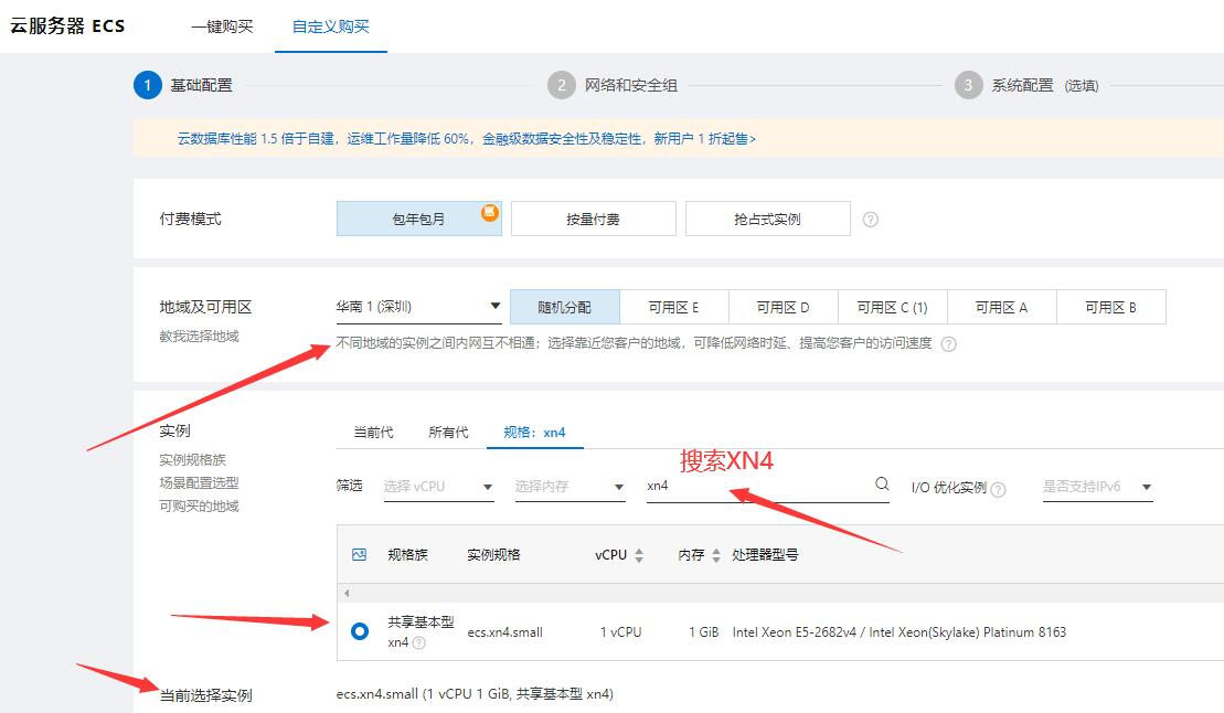 wordpress网站服务器推荐 便宜又快速的阿里云ECS云服务器