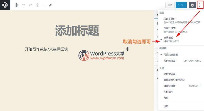 如何禁用WordPress中古腾堡编辑器的全屏模式