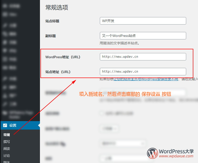 如何更换WordPress网站域名
