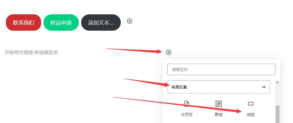wordpress古腾堡教程:新建按钮